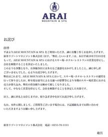 Arai_1